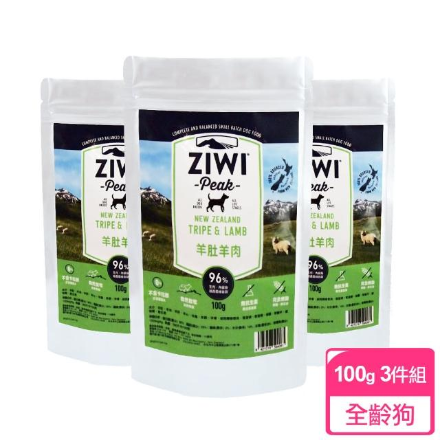 【ZiwiPeak 巔峰】96%鮮肉狗糧 100g3件組(狗飼料 生食 牛 羊 雞 羊肚 鯖魚)