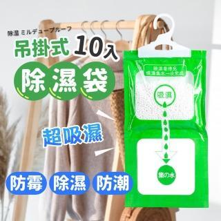 【Jo Go Wu】可掛式除濕包10入組(除濕袋/衣櫃/防潮/乾燥/除濕劑)
