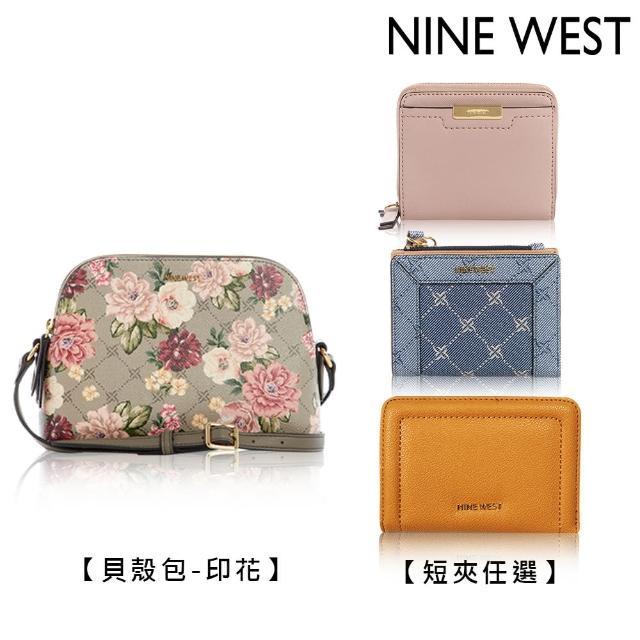 【NINE WEST】出遊必備新品!包+夾超值組合(貝殼包+短夾)
