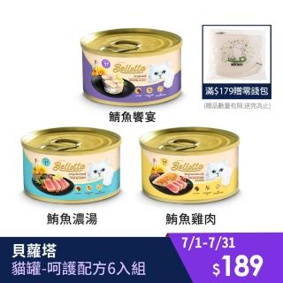 【貝蘿塔】貓罐-全護/護眼配方6入組(鮪魚濃湯85gX3+鮪魚雞肉85gX3)