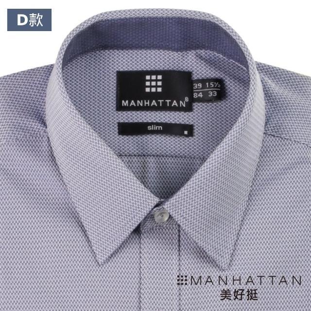 【Manhattan 美好挺】抗皺易整燙/吸濕排汗商務襯衫(多款任選)