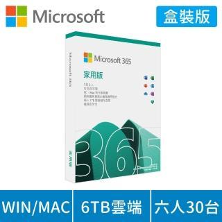 【加購現省折↘$200】Microsoft 微軟 365 家用版中文盒裝(拆封後無法退換貨)