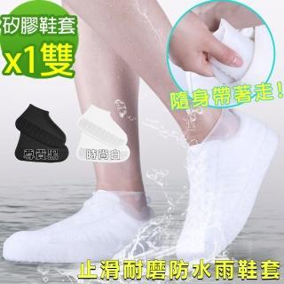 【黑魔法】止滑防水雨鞋套 矽膠耐磨防雨 鞋套(1雙)