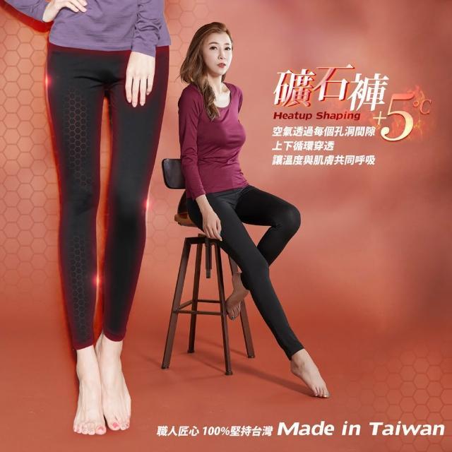 【BeautyFocus】2件組/男女礦石炭遠紅外線保暖褲(7531-2二款)